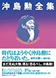 OKISHIMA WORLD 沖島勲全集 [DVD]