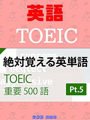 【英語学習】TOEIC絶対覚える英単語500語 Part5【でる単】