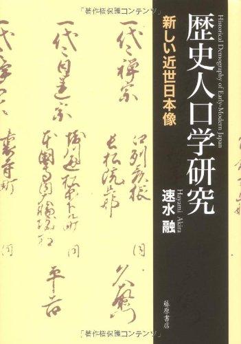 歴史人口学研究―新しい近世日本像(藤原書店)