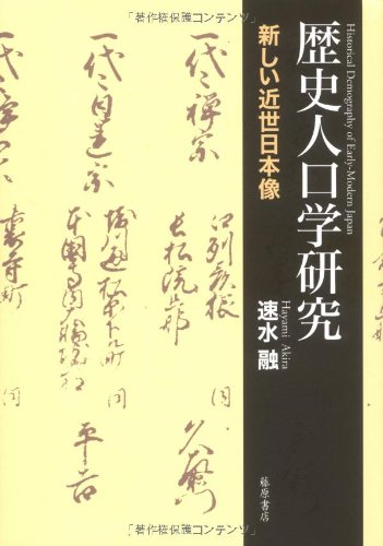 歴史人口学研究―新しい近世日本像