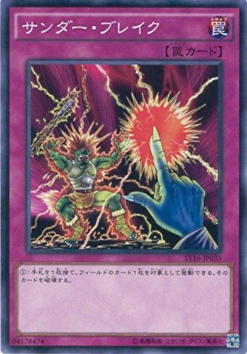 遊戯王カード ST16-JP035 サンダー・ブレイク(ノーマル)遊戯王アーク・ファイブ [STARTER DECK 2016]