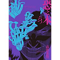 恐之本 / 六つ (SGコミックス)