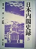 日本内閣史録 3