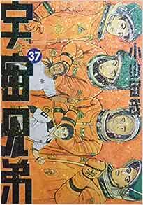 宇宙兄弟 37 (モーニングKC)