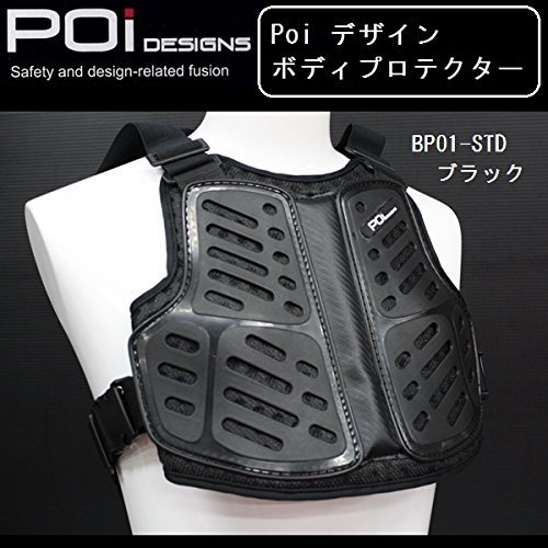 POI DESIGNS(ピーオーアイデザイン) ボディプロテクター 01 ブラック ブラック