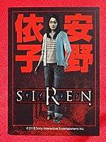 「SIREN」(サイレン)トレーディングカード 安野依子 水野雅美 SIREN2 NT New Translation SCEI SONY SIREN展 墓場の画廊