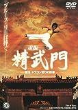 復活 ドラゴン怒りの鉄拳 [DVD]