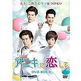 アニキに恋して DVD-BOX2[DVD]