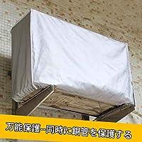 Acogedor エアコンカバー エアコン室外機カバー 室外機用 防水 防塵 日焼け止め シルバー(三つのサイズ)(1.5p: 80 宽28 高54)