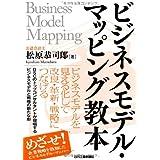 ビジネスモデル・マッピング教本