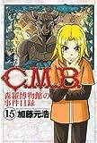 C.M.B.森羅博物館の事件目録(15) (月刊少年マガジンコミックス)