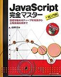 JavaScript完全マスター 再入門編―基礎を極めるディープな知識から正規表現処理まで