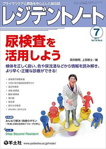 レジデントノート 2017年7月号 Vol.19 No.6 尿検査を活用しよう〜検体を正しく扱い、色や尿沈渣などから情報を読み解き、より早く・正確な診療ができる!
