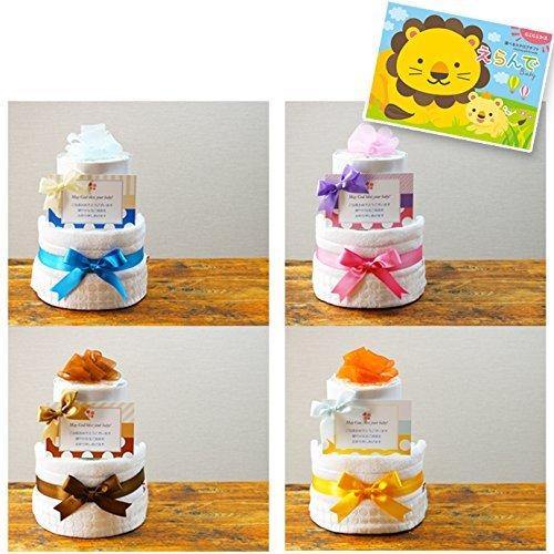 えらんで 出産祝い カタログギフト にこにこ 今治タオル おむつケーキ imabari towel ...