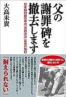 大高 未貴 (著)出版年月: 2017/6/2新品: ¥ 1,404