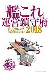 「艦隊これくしょん -艦これ-」「けものフレンズ」「ガールズ&パンツァー」のカレンダーが発売