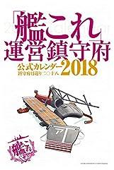 涼月(CV:藤田咲)&初月(CV:中島愛)による「艦これ」公式カレンダー2018 PV