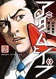 アダムとイブ 2 (ビッグコミックス)