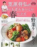 笠原将弘のいちばんおいしい春レシピ (主婦の友生活シリーズ)