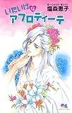 アフロディーテ / 塩森 恵子 のシリーズ情報を見る
