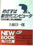 めざすは新世代コンピュータ―「日本の夢」に挑む頭脳集団 (角川文庫)