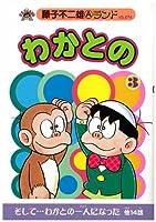 わかとの 第3巻 (藤子不二雄Aランド Vol. 74)