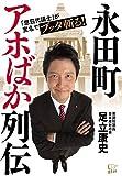 永田町アホばか列伝