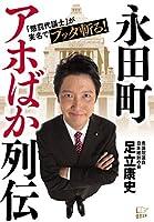 足立康史 (著)(17)新品: ¥ 1,188