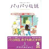 パリパリ伝説―不思議いっぱいパリ暮らし! (3) (Feelコミックス)
