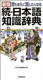 続・日本語知識辞典 新版―思わず人に話したくなる