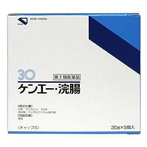 【第2類医薬品】ケンエー・浣腸 30g×5