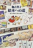 加古里子 絵本への道 (福音館の単行本)