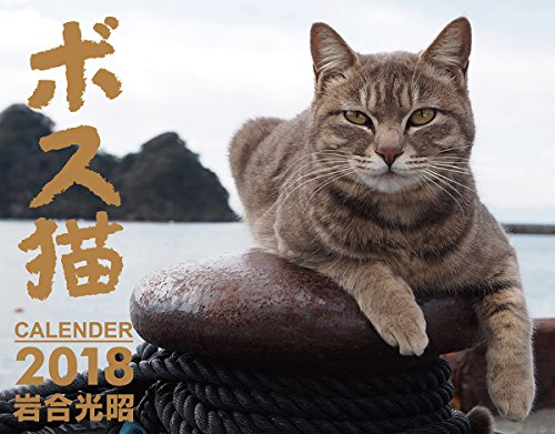 ボス猫カレンダー2018
