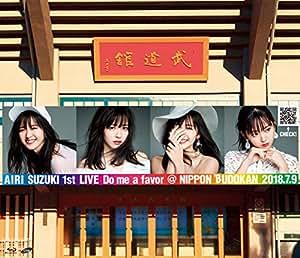 鈴木愛理 1st LIVE 〜Do me a favor @ 日本武道館〜(特典なし) [Blu-ray]