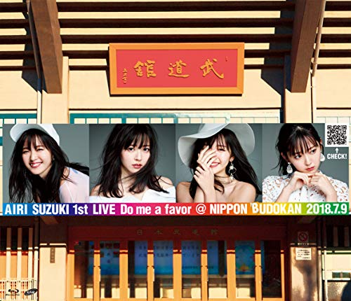 [画像:鈴木愛理 1st LIVE 〜Do me a favor @ 日本武道館〜(特典なし) [Blu-ray]]