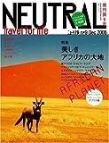 ニュートラル(9) NEUTRAL 美しきアフリカの大地 (白夜ムック (269))