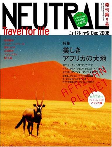 ニュートラル(9) NEUTRAL 美しきアフリカの大地 (白夜ムック (269))の詳細を見る