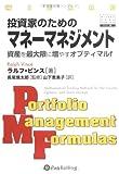 投資家のためのマネーマネジメント ~資産を最大限に増やすオプティマルf (ウィザードブックシリーズ)
