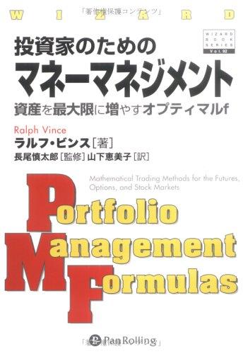 投資家のためのマネーマネジメント ~資産を最大限に増やすオプティマルf (ウィザードブックシリーズ)の詳細を見る