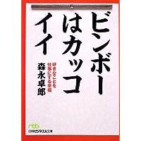 ビンボーはカッコイイ―好きなことを仕事にする幸福 (日経ビジネス人文庫)
