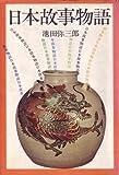 日本故事物語 (1978年)