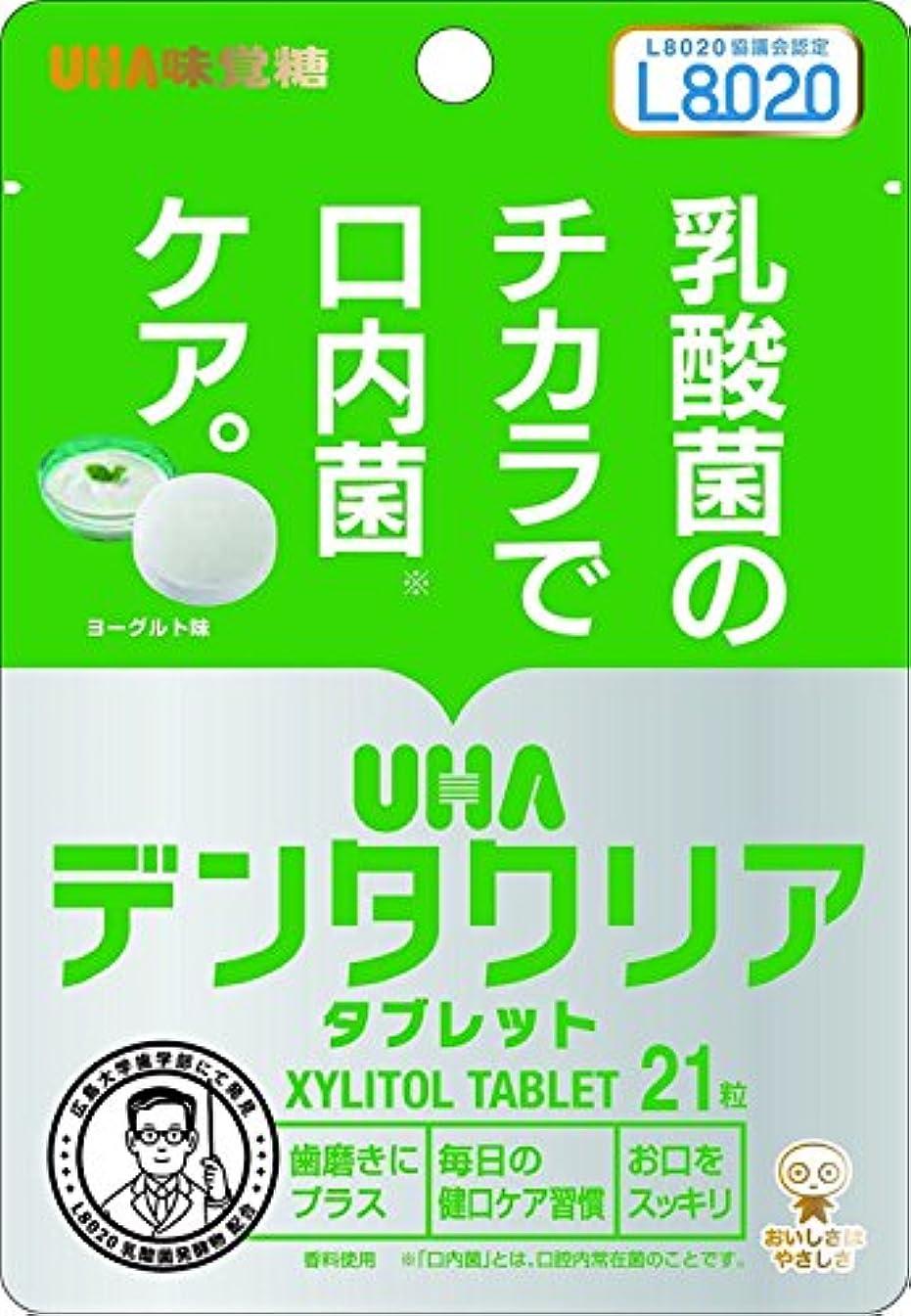 壁紙大いに世界の窓UHA味覚糖 デンタクリア タブレット 口内菌ケア ヨーグルト味 スタンドパウチ 21粒