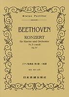 No.147 ベートーヴェン/ピアノ協奏曲 第3番 (Kleine Partitur)
