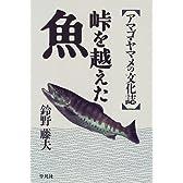 峠を越えた魚―アマゴ・ヤマメの文化誌