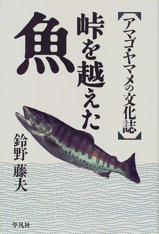 峠を越えた魚—アマゴ・ヤマメの文化誌