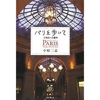 パリを歩いて―ミカのパリ案内