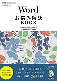 Wordお悩み解決BOOK 2013/2010/2007対応 できる for Woman