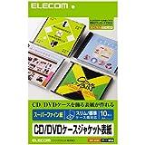 ELECOM CD/DVDケースジャケット表紙 スーパーファイン 10枚入り EDT-SCDI