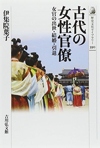 古代の女性官僚: 女官の出世・結婚・引退 (歴史文化ライブラリー)