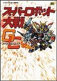 「スーパーロボット大戦GC パーフェクトガイド」の画像